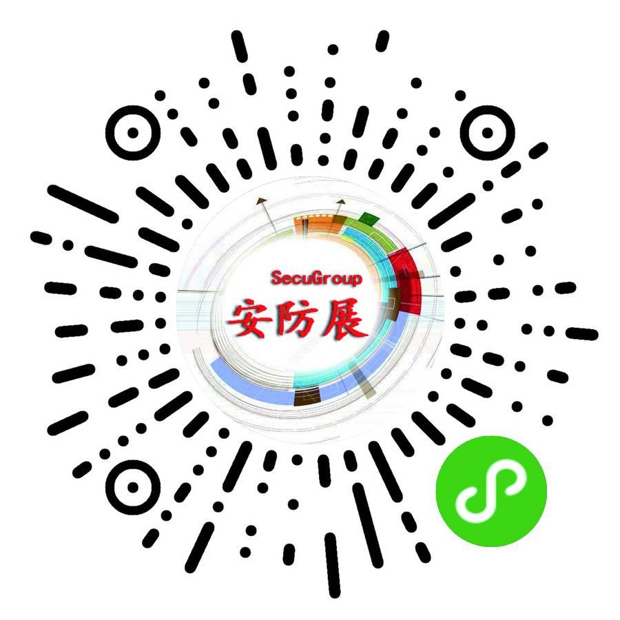 安防展-微信小程序二维码