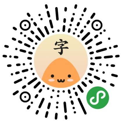 语文识字一汉字学习小学课本点读-微信小程序二维码