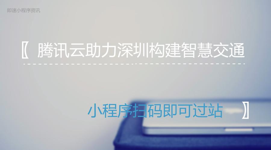 腾讯云助力深圳构建智慧交通 小程序扫码可进站乘车