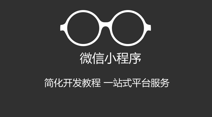 亚博-微信小程序开发文档tip