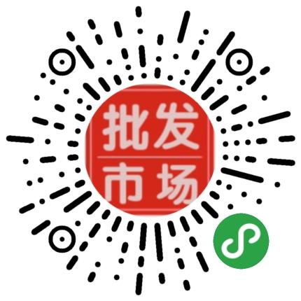 上海批发市场-微信小程序二维码