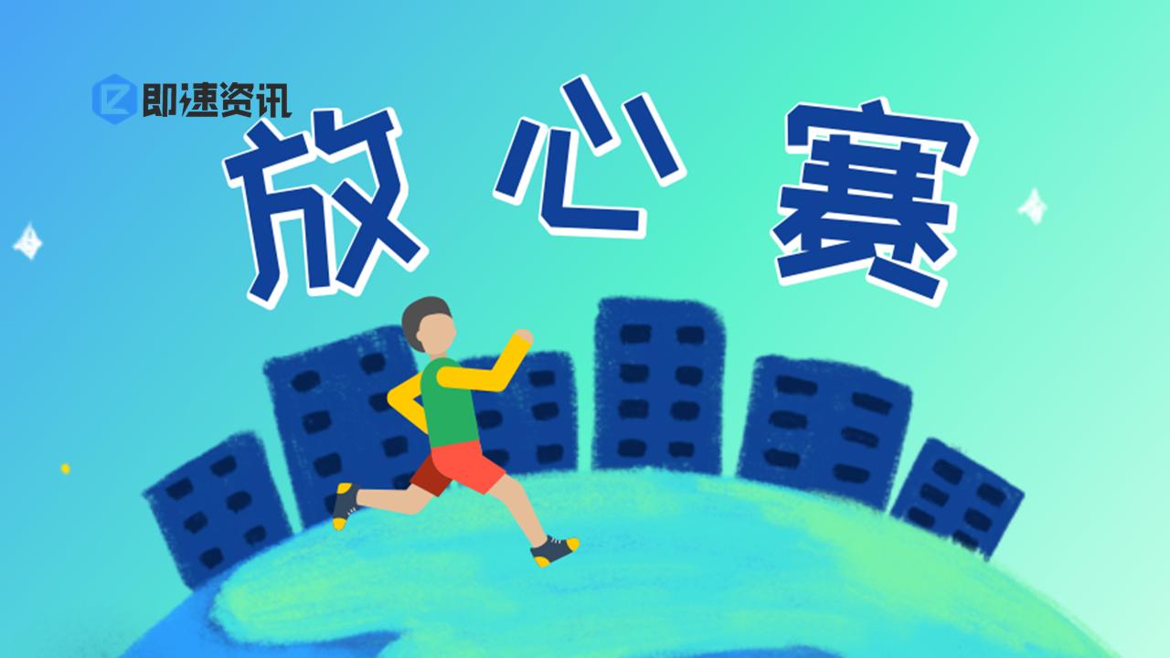 跑步爱好者的平台:放心赛小程序测评