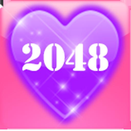 浪漫2048微信小程序