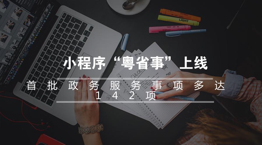 """亚博-多项民生服务小程序""""粤省事""""上线 服务业务多达142项"""
