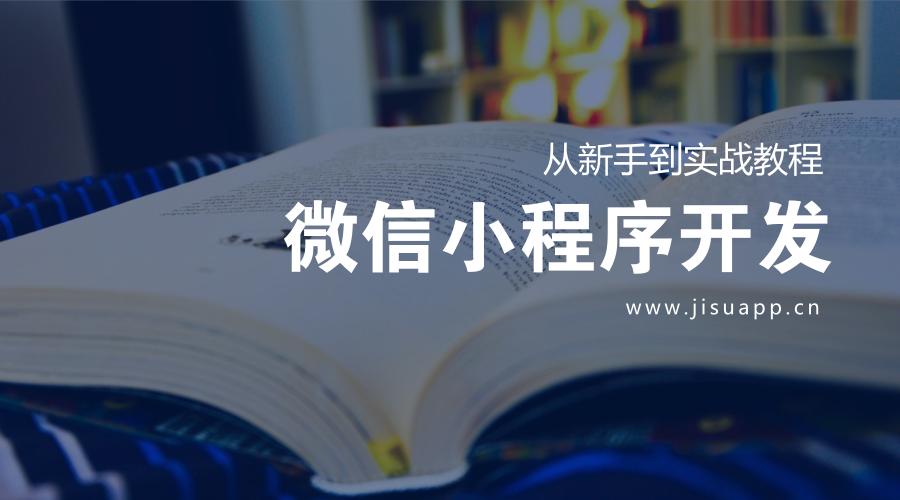 亚博-微信小程序自定义NavBar组件开发教程