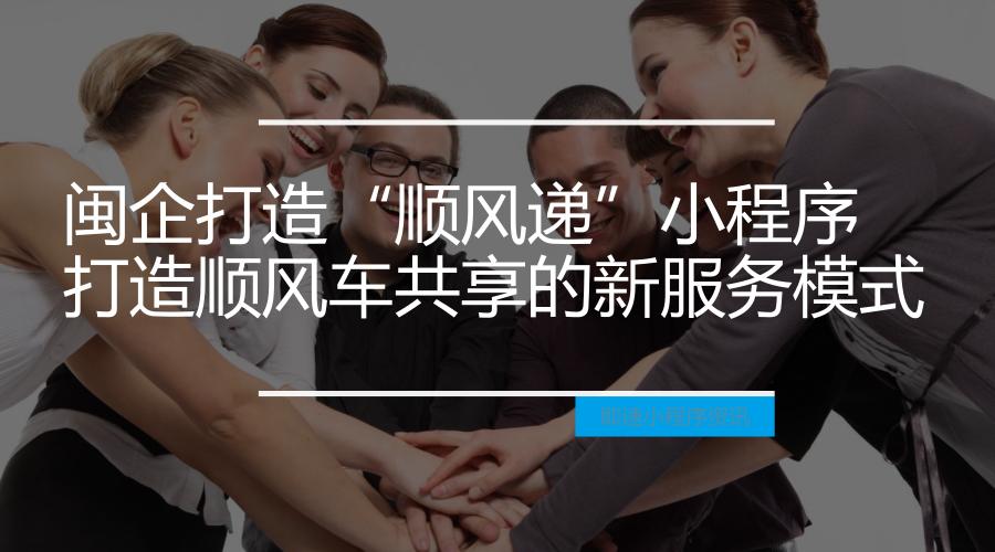 """棋牌游戏-闽企打造""""顺风递""""小程序 打造顺风车共享运力的新服务模式"""