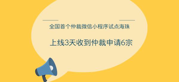 亚博-全国首个仲裁微信小程序试点海珠 上线3天收到仲裁申请6宗