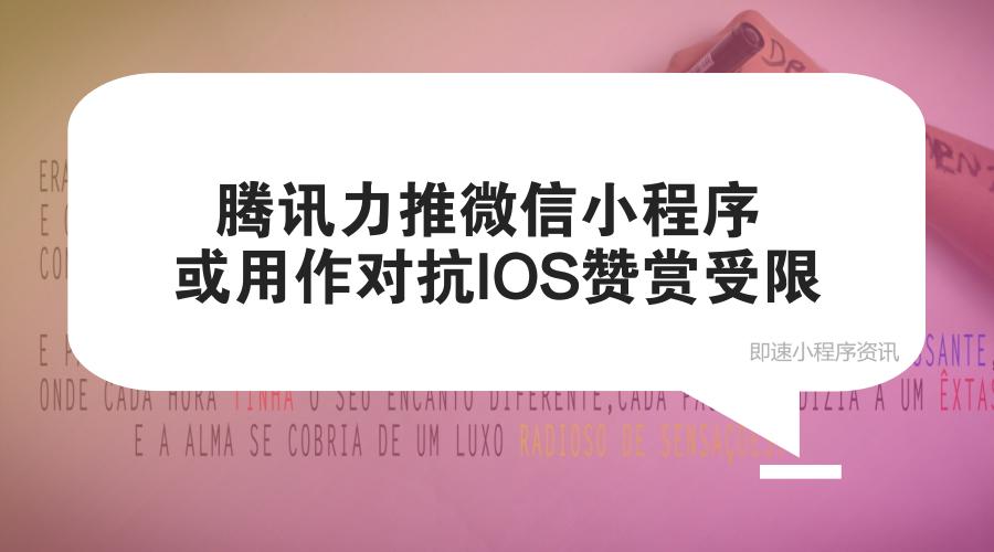 亚博-腾讯力推微信小程序 或用作对抗IOS赞赏受限