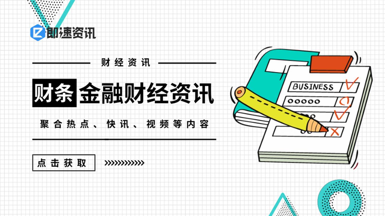 金融财经资讯轻阅读——财条小程序测评
