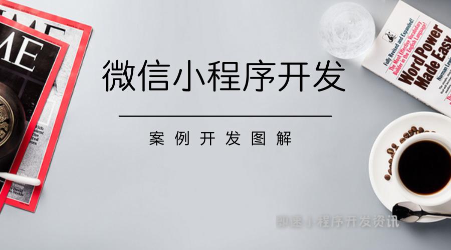 亚博-微信小程序新手开发教程