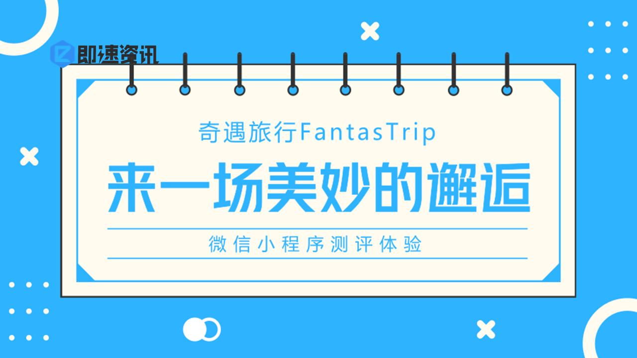 来一场奇妙的旅行:奇遇旅行小程序测评