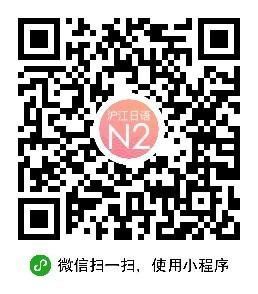 沪江日语二级考试-微信小程序二维码