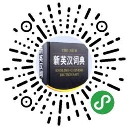 英汉翻译-微信小程序二维码