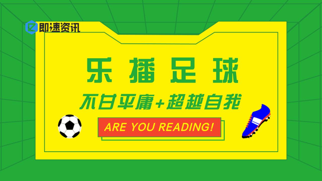 乐播足球测评