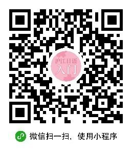 日语入门学习资料-微信小程序二维码