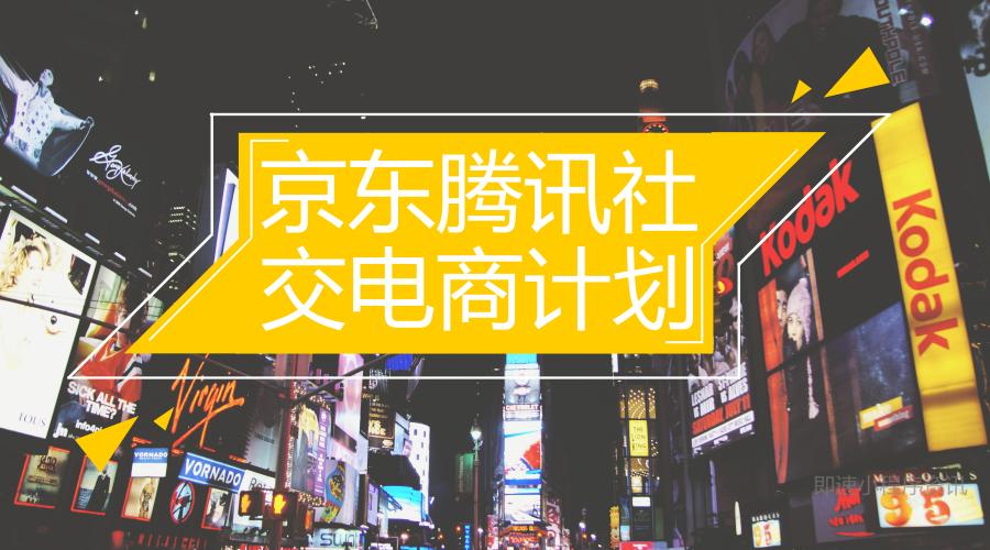 亚博-京东腾讯社交电商计划,微信搜索为京东小程序打开入口