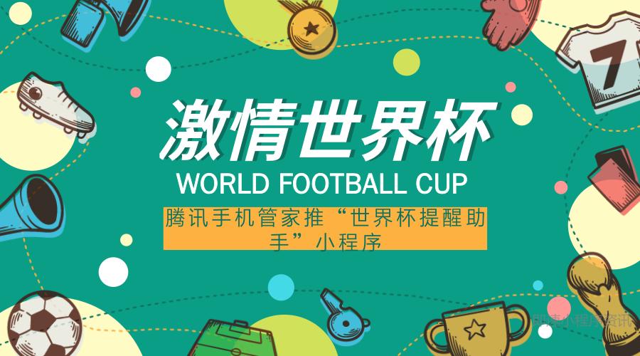 """亚博-腾讯推""""世界杯提醒助手""""小程序,不再错过每一场精彩比赛"""