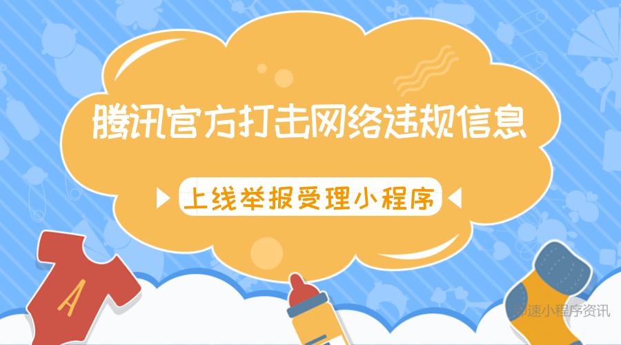 腾讯官方打击网络违规信息,上线举报受理小程序