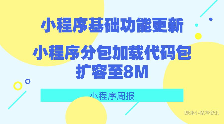 微信小程序支持打开公众号文章、微信小程序分包加载代码包扩容至8M、微信搜一搜成电商入口