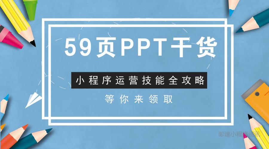 59页PPT干货,微信小程序运营技能全攻略等你来领取!