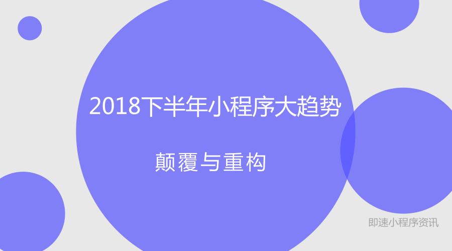 棋牌游戏-2018下半年小程序大趋势:颠覆与重构