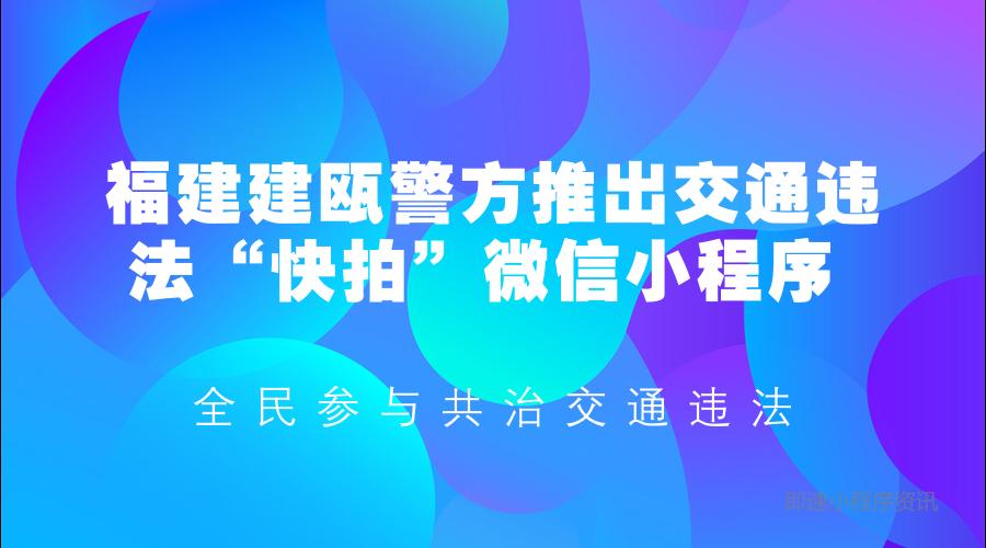 """福建警方推出交通违法""""快拍""""微信小程序 引导市民参与交通整治"""