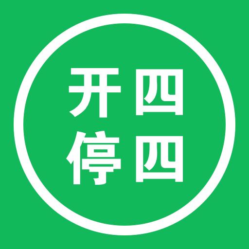 广州出行助手开四停四-微信小程序