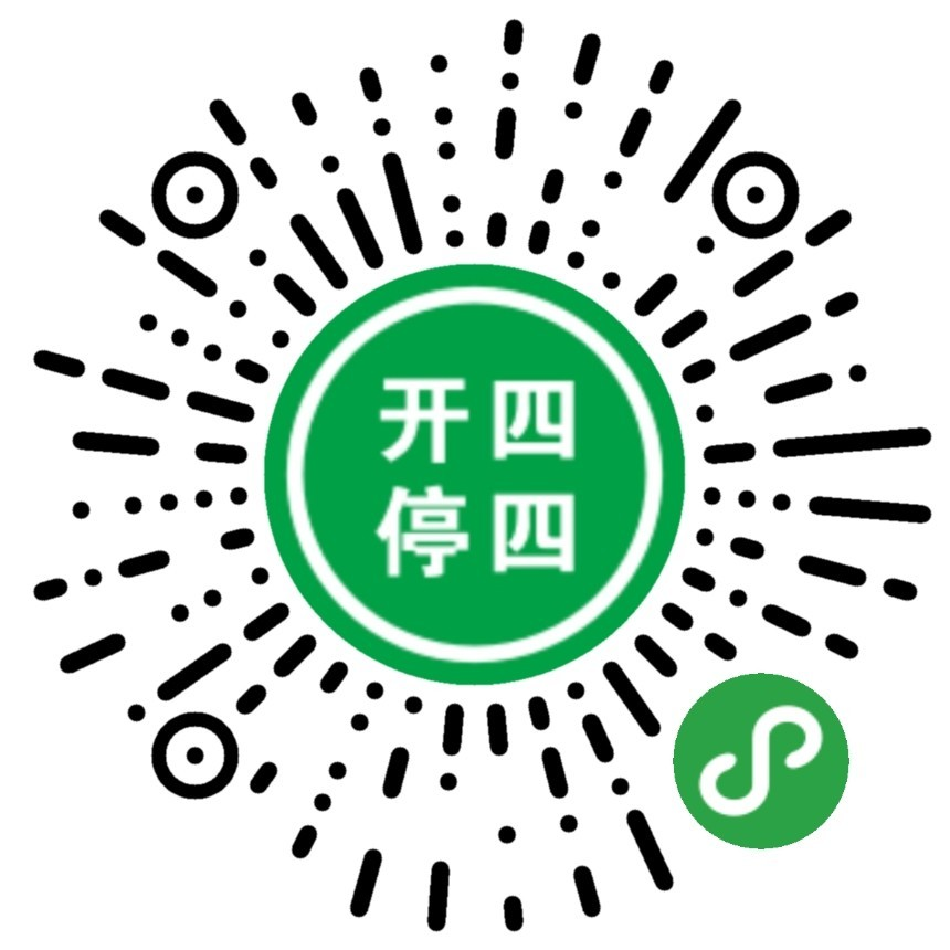 广州出行助手开四停四-微信小程序二维码