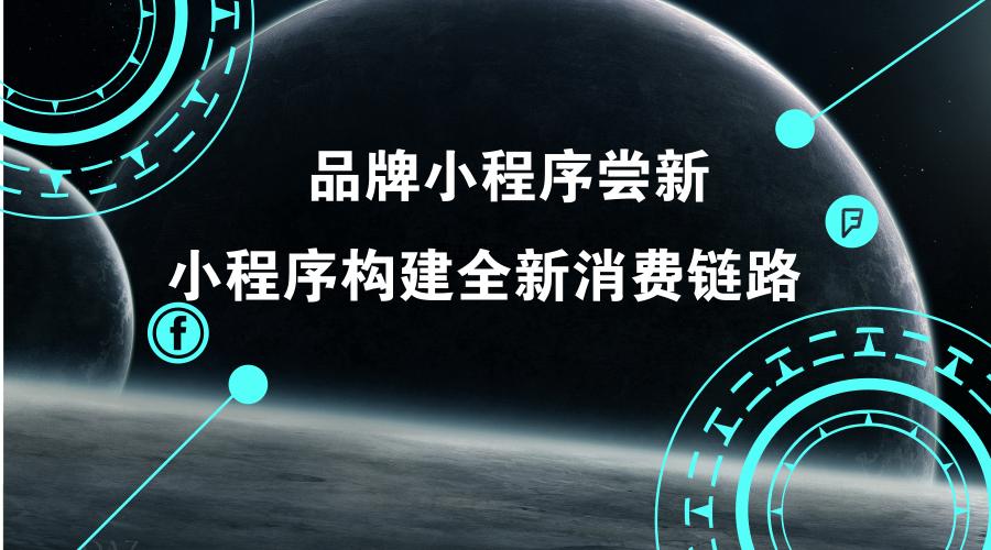 亚博-腾讯高管畅谈品牌小程序尝新,小程序构建全新消费链路