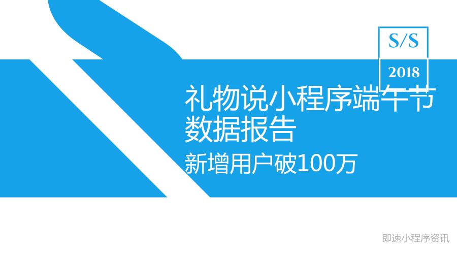 亚博-礼物说小程序端午节数据报告:新增用户破100万