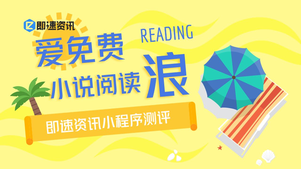 免费读小说——爱免费小说阅读器测评