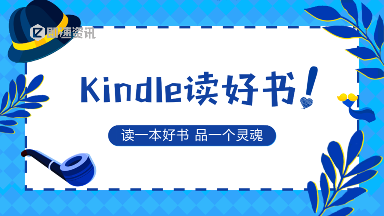 一本好书,是你最好的伙伴|Kindle读好书小程序测评