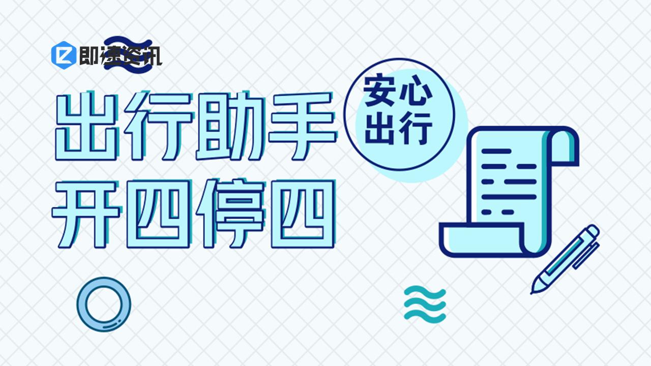 广州出行助手——开四停四小程序测评