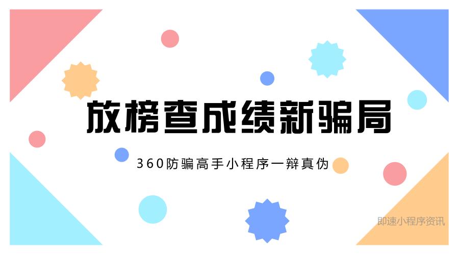 亚博-放榜查成绩新骗局,360防骗高手小程序一辩真伪