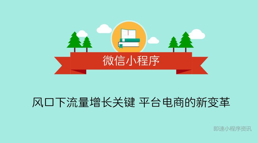 亚博-快手短视频电商小程序推出「魔筷TV」,将于7月10号上线
