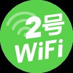 2号企业WiFi-微信小程序