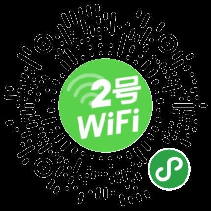 2号企业WiFi-微信小程序二维码