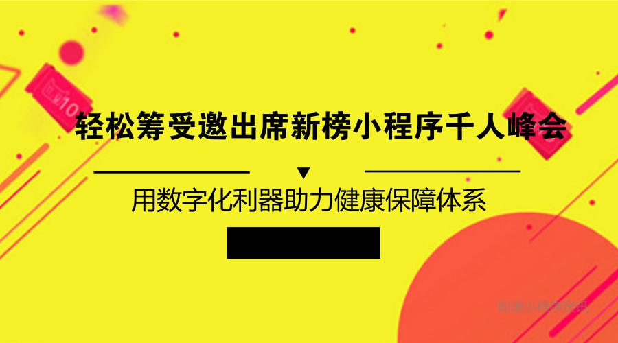 亚博-广州召开2018小程序千人峰会,用数字化利器助力健康保障体系