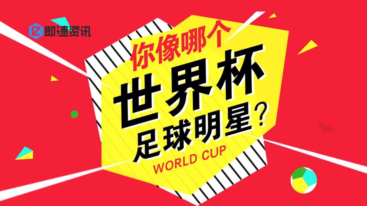 你长的像哪个世界杯明星?微信小程序测评