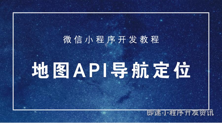 亚博-微信小程序开发之地图导航功能