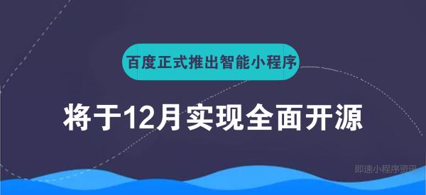 亚博-百度正式推出智能小程序,将于12月实现全面开源