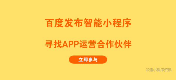 亚博-百度发布智能小程序,寻找运营合作伙伴APP