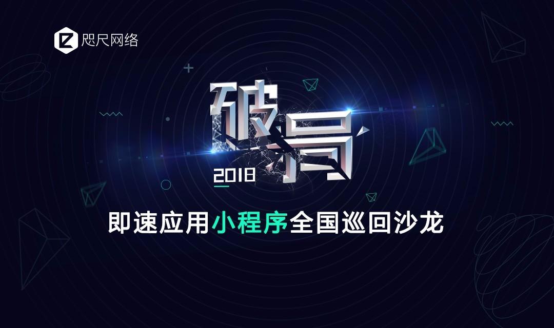 2018即速应用小程序全国巡回沙龙重庆、成都、武汉、长沙站