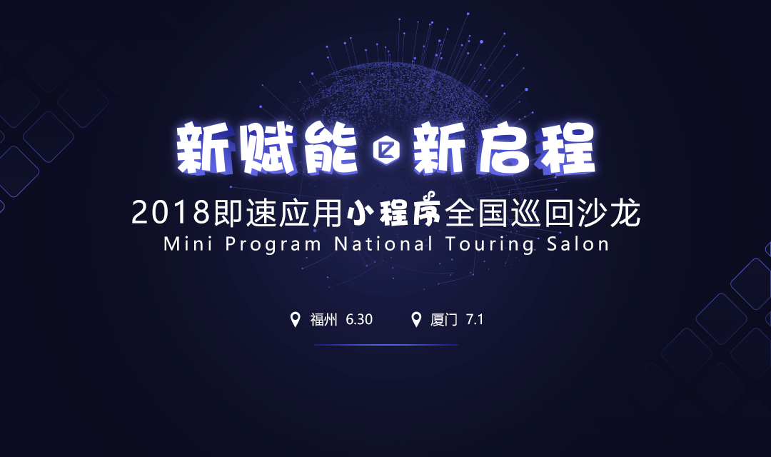 2018即速应用小程序全国巡回沙龙福州、厦门站