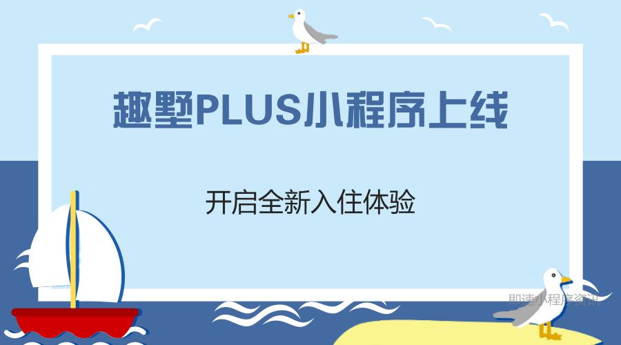 趣墅PLUS小程序上线,已覆盖多个热门旅游地