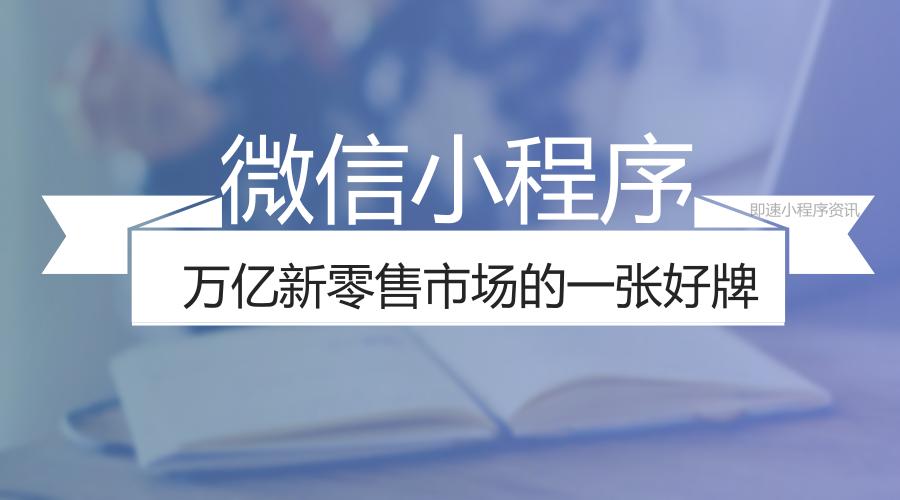 微信宣布小程序广告组件全面开放,开发者可自主申请开通广告位