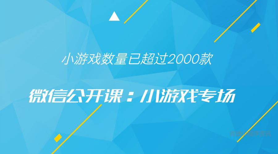 微信小程序小游戏数量已超过2000款 | 微信公开课:小游戏专场