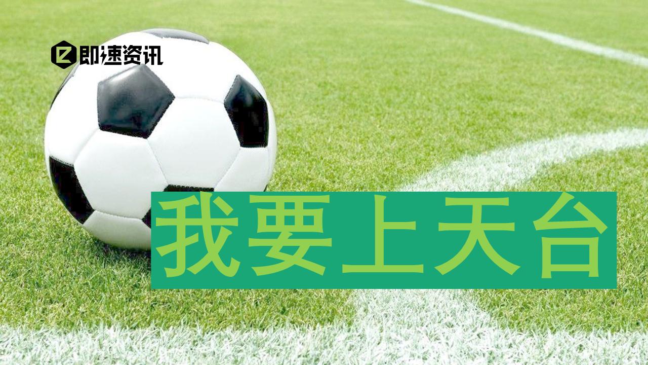 世界杯预测,你玩得来吗?我要上天台小程序测评