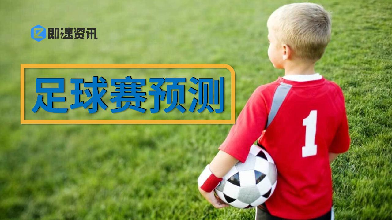 足球赛神预测测评