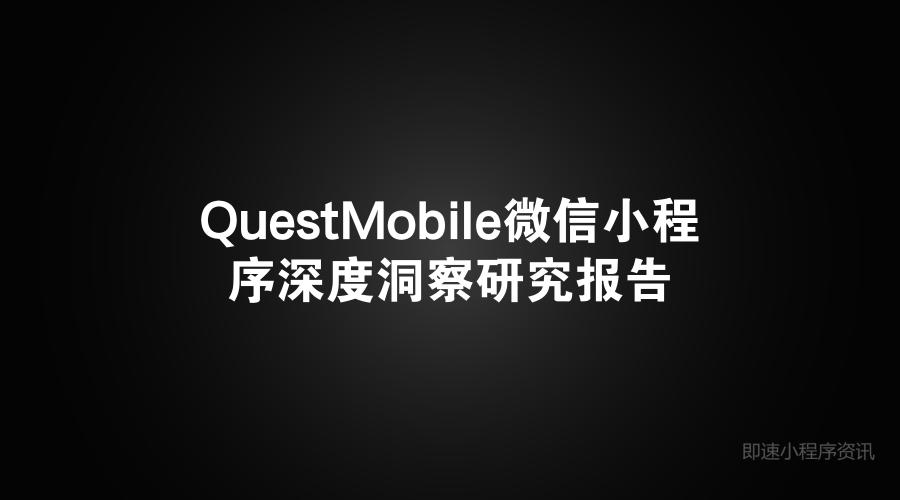 QuestMobile微信小程序深度洞察研究报告